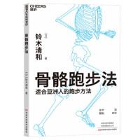 正版 骨骼跑步法:�m合��洲人的跑步方法 [日] �木清和 湛�R文化 �m合��洲人的跑步方法,�椴煌�身材的人,提