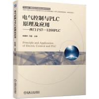��饪刂婆cPLC原理及��用 西�T子S7-1200PLC