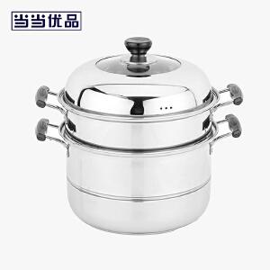 当当优品 双层复底不锈钢蒸锅 煮锅 多用锅30cm