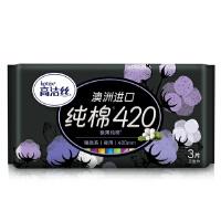 [当当自营] 高洁丝 臻选系列 丝薄纯棉卫生巾 夜用420mm3片
