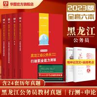 黑龙江省公务员2021黑龙江公务员考试用书2021年省考 中公2020黑龙江省公务员考试用书 行测 申论 教材 历年真题