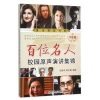百位名人校园原声演讲集锦-作家篇英汉汉语对照正版