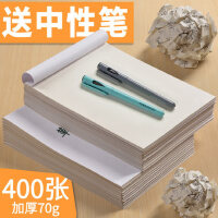 草稿纸 批发 学生用白纸 演草纸低价演算本空白本厚10本400张