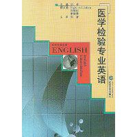 医学检验专业英语