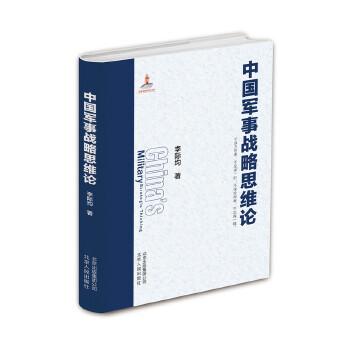中国军事战略思维论 不谋万世者,不足谋一时;不谋全局者,不足谋一域。
