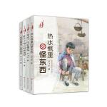 """毕飞宇""""童年课""""系列(套装共4册)"""