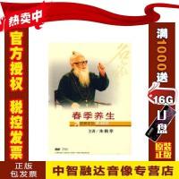 正版包票春季养生 名家论坛 朱鹤亭 7DVD 视频音像光盘影碟片