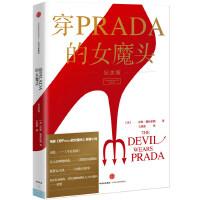 穿PRADA的女魔头(纪念版) 9787508654775 (美)魏丝伯格,王欣欣 中信出版社