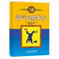 正版图书 林格伦作品集 美绘版――淘气包埃米尔 (瑞典)林格伦 9787500794134 中国少年儿童出版社