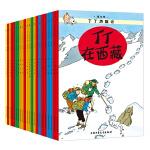 丁丁历险记・大开本经典收藏版(全集22册)