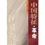 中国特征 革命
