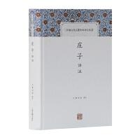 庄子译注(中国古代名著全本译注丛书)
