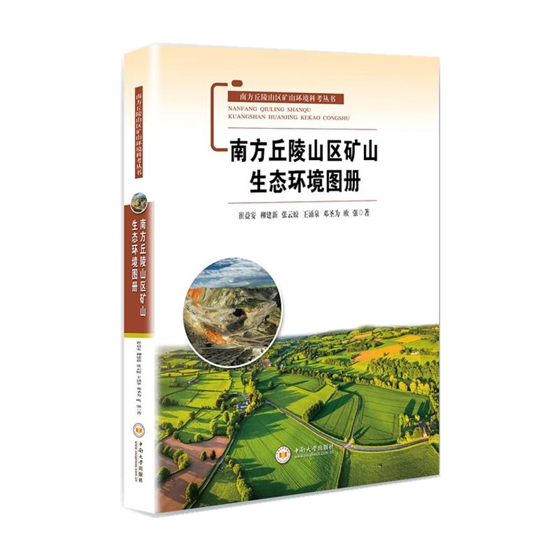 南方丘陵山区矿山生态环境图册