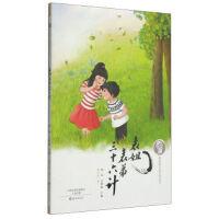 泥泥狗儿童文学丛书:表姐表弟三十六计