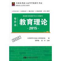全新正版 2015年成人高考丛书系列:成考教材(专升本)教育理论 胡厚福,成功 9787563525829 北京邮电大学出版社有限公司