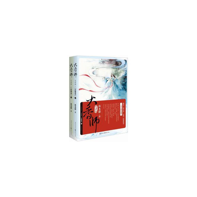 大香师(完结篇) 9787229108052 沐水游 重庆出版社 【正版现货,下单即发】有问题随时联系或者咨询在线客服!