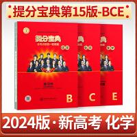 2022版提分宝典全考点普查一高考高一二三总轮教案化学全国版BCE三册复习资化学第十三版