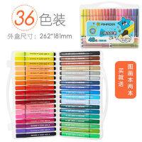 爱好36色软头水彩笔48色彩色笔24色绘画儿童彩笔套装18色画笔可水洗幼儿园初学者手绘美术小学生用涂鸦颜色笔