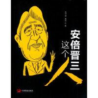 【正版新书直发】安倍晋三这个人陈宇峰,黄冠中国发展出版社9787517702566