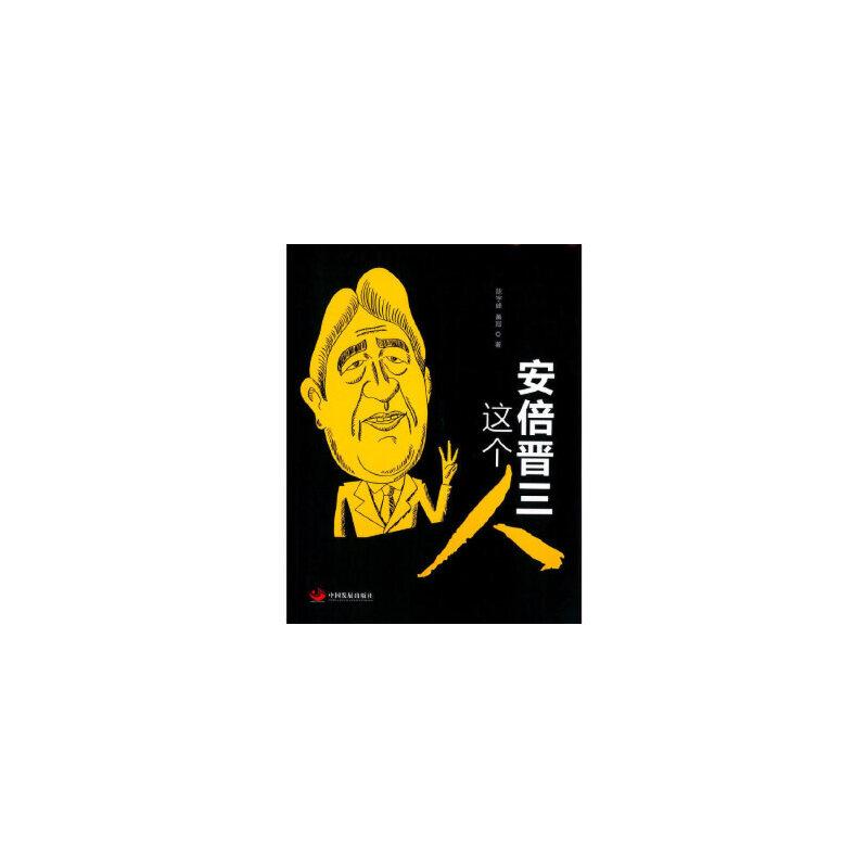 【正版新书直发】安倍晋三这个人陈宇峰,黄冠中国发展出版社9787517702566 保证正版新书,新书店购书无忧有保障!