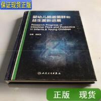 【二手旧书9成新】婴幼儿肠道菌群和益生菌新进展 /郑跃杰 人民卫生出版社