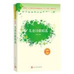 儿童诗歌精选(最新版)语文新课标必读丛书/义务教育部分