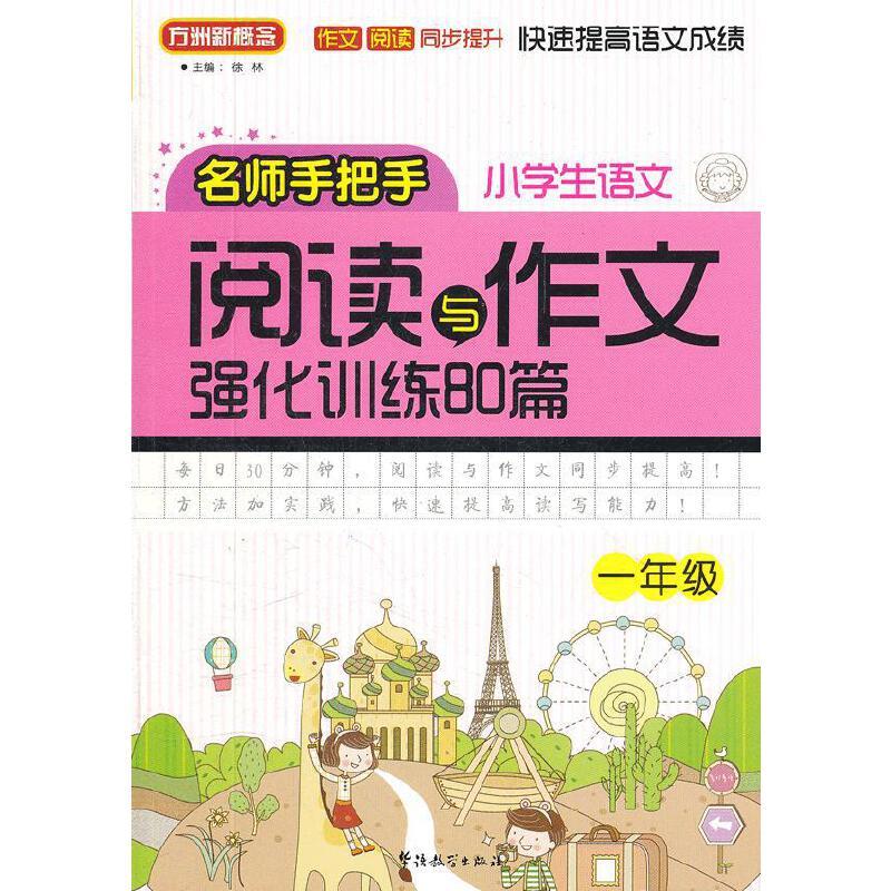 小学语文阅读与作文强化训练80篇(一年级)
