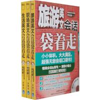 英文会话袋着走:生活+旅游+职场(套装共3册)(专供网店)