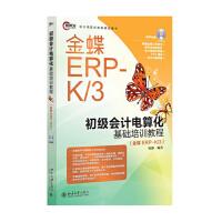 初级会计电算化基础培训教程(金蝶EPR-K/3)