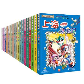大中华寻宝记系列(1-20) 我的第一本科学漫画书了解中华大地的人文与地理,在寻宝中探索中华文化精华!看寻宝漫画,玩寻宝竞赛,得精美宝物!