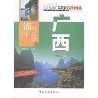 中国地理文化丛书:锦绣壮乡广西.(广西)9787503251702