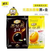 龙王豆浆 黑豆金豆浆组合装无蔗糖豆浆速溶即食非转基因黑豆奶粉