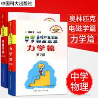 全套2本 中学奥林匹克竞赛物理教程 电磁学篇(第2版)+力学篇(第2版) 程稼夫 中国科学技术大学 奥林匹克竞赛实战丛