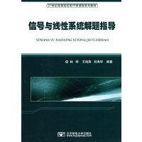 信号与线性系统解题指导――21世纪高等院校电子类课程系列教材