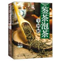 【XSM】鉴茶泡茶+茶艺茶具全图解 双福,陈秀花,李珊 等 化学工业出版社9787122002952