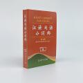 汉语成语小词典(第6版)