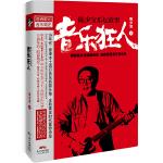 音乐狂人(香港资深音乐人、环球唱片香港前总裁陈少宝,全面梳理香港流行音乐史,揭秘音乐圈造星传奇。)
