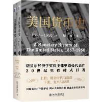 美国货币史:1867―1960(精校本)