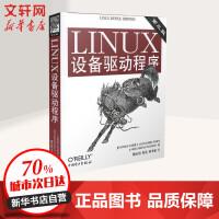 LINUX设备驱动程序(第3版) (美)科波特(Corbet,J.) 等著,魏永明,耿岳,钟书毅 译