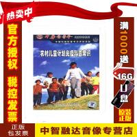 正版包票农村儿童计划免疫科普常识DVD
