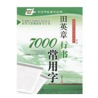 田英章行书7000常用字 田英章行书硬钢笔临摹练字字帖
