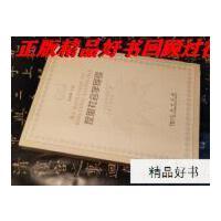 【二手旧书9成新】反思社会学导引