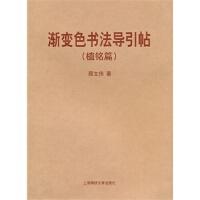 【旧书二手书9成新】渐变色书法导引贴(植铭篇)/顾文伟著
