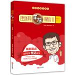 围棋手筋精训・启蒙篇(下)(8级~2级)