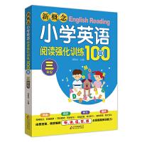 新概念小学英语阅读强化训练100篇(三年级)扫二维码同步音频