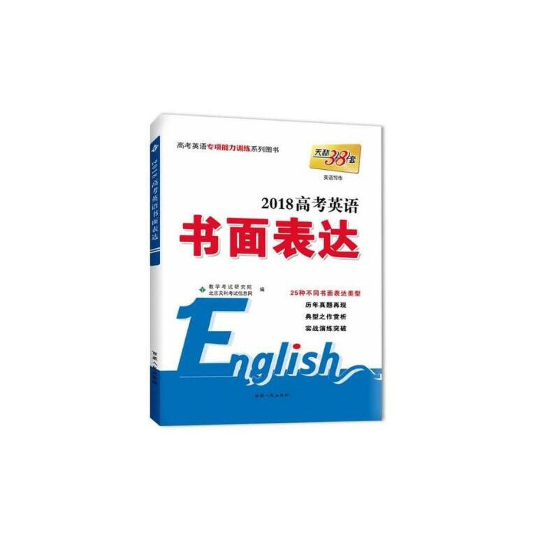2018天利38套 高考英语 书面表达 25中不同书面表达类型 历年真题再现 典型之作赏析 实战演练突破 英语写作