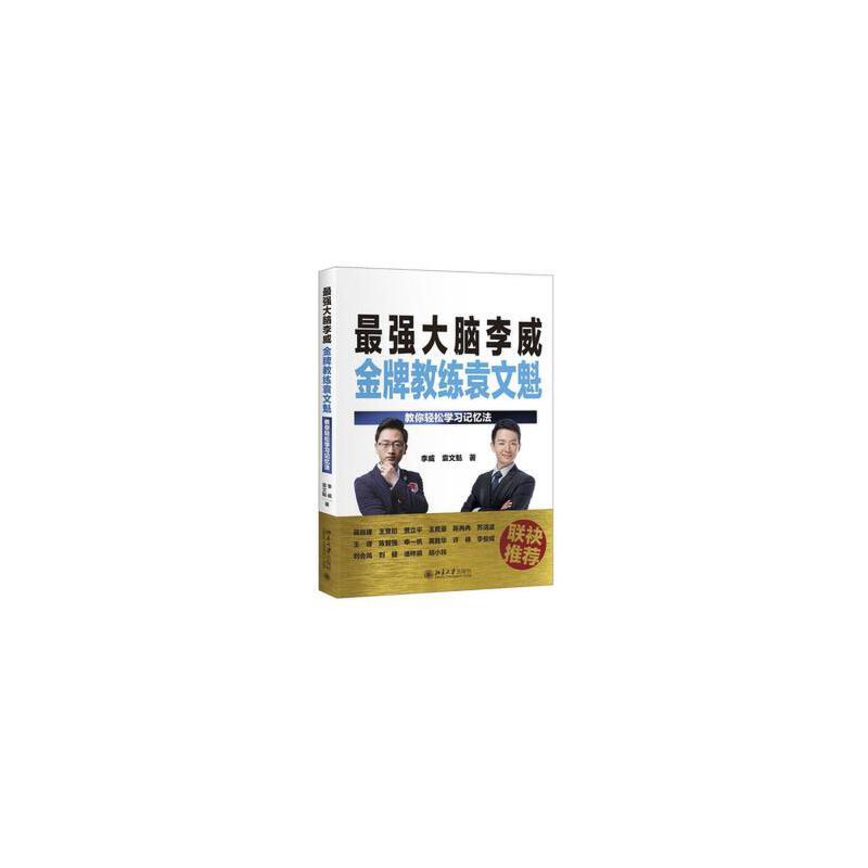 【XSM】强大脑李威 教练袁文魁:教你轻松学习记忆法(全网两位学神签名版) 李威 袁文魁 北京大学出版社9787301272329 亲,全新正版图书,欢迎购买哦!咨询电话:18500558306
