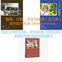台版进口 进口图书 (查尔斯.科瓦奇Charles Kovacs 系列青少年科普读物)植物、动物、天文与地理(全三册)