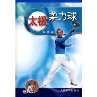 【新书店正版】太极柔力球(赠VCD)白榕人民体育出版社9787500934943
