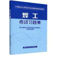 焊工考试习题集(特种作业考核统编)